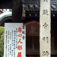 ひなまつり 宝鏡寺