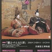 ひなまつり 京都国立博物館