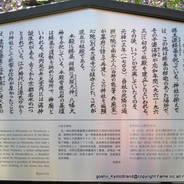 花見 駒札 六孫王神社