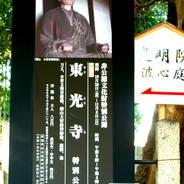 京都非公開文化財特別公開 東福寺 東光寺 大智海禅師