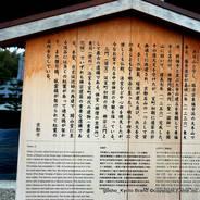 駒札 東福寺