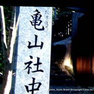 近江屋事件 亀山社中記念館 坂本龍馬
