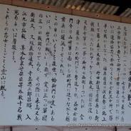 明治維新 薩長同盟  京都霊山護国神社