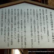 明治維新 薩長同盟 駒札 京都霊山護国神社 坂本龍馬 中岡慎太郎