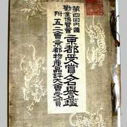 平安遷都1100年祭 京都勧業館 みやこメッセ