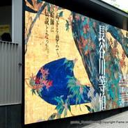 文化遺産 絵画 京都国立博物館 長谷川等伯