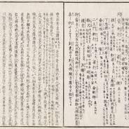 文化遺産 花洛名所図絵 国際日本文化研究センター