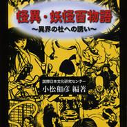 妖怪文化 「怪異・妖怪百物語」(明治書院) 小松和彦