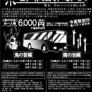 妖怪文化 怪談夜バス B.B.A.