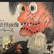 妖怪文化 国際日本文化研究センター 小松和彦