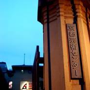 芸術の秋 京都芸術センター