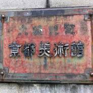 芸術の秋 京都市美術館 前田健次郎