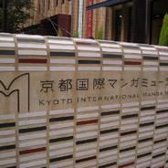 芸術の秋 京都国際マンガミュージアム