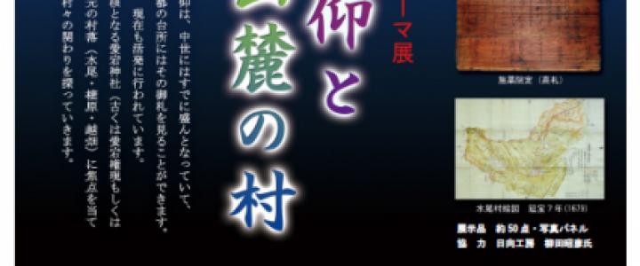 Atago-sanroku2014.2