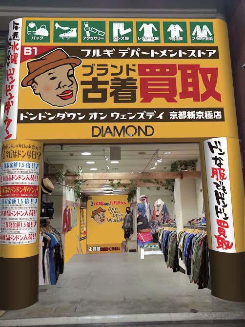 古着屋ドンドンダウン、京都市に初出店!