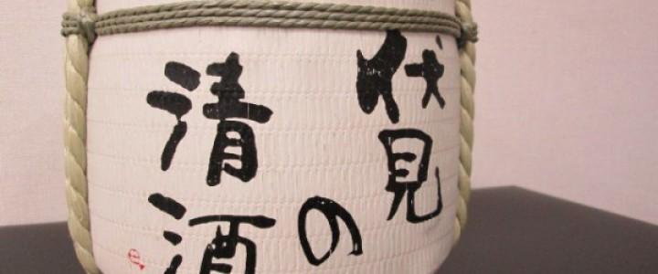 fushiminoseishu