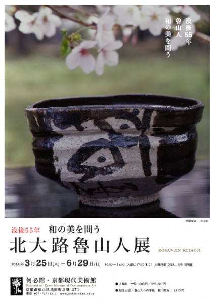 kahitsu-rosanjin2014
