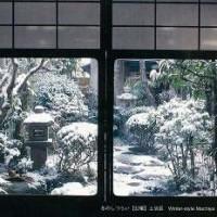 冬のしつらい(雪見障子,襖等のしつらい)