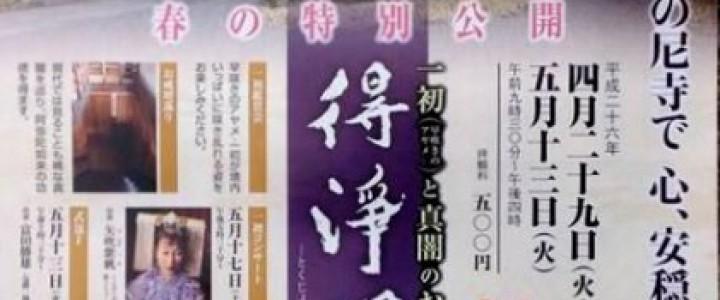 ichihatsu-tokujyomyoin2014
