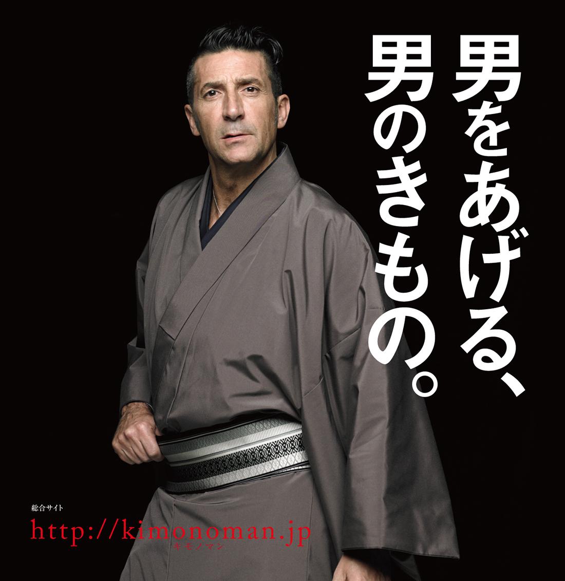 男きもの専門店「SAMURAI」京都店オープン