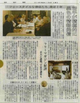 平成22年11月9日 京都新聞朝刊www.freemonk.net/about/media/20101109kyoto