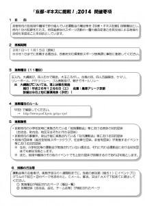 youkou2014_ページ_2