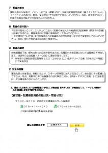 youkou2014_ページ_3
