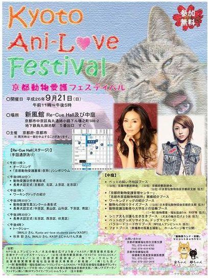 kyoto-ani-Love2014
