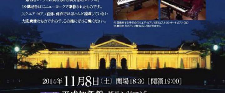 秋の夜間クラシックコンサート_ページ_1