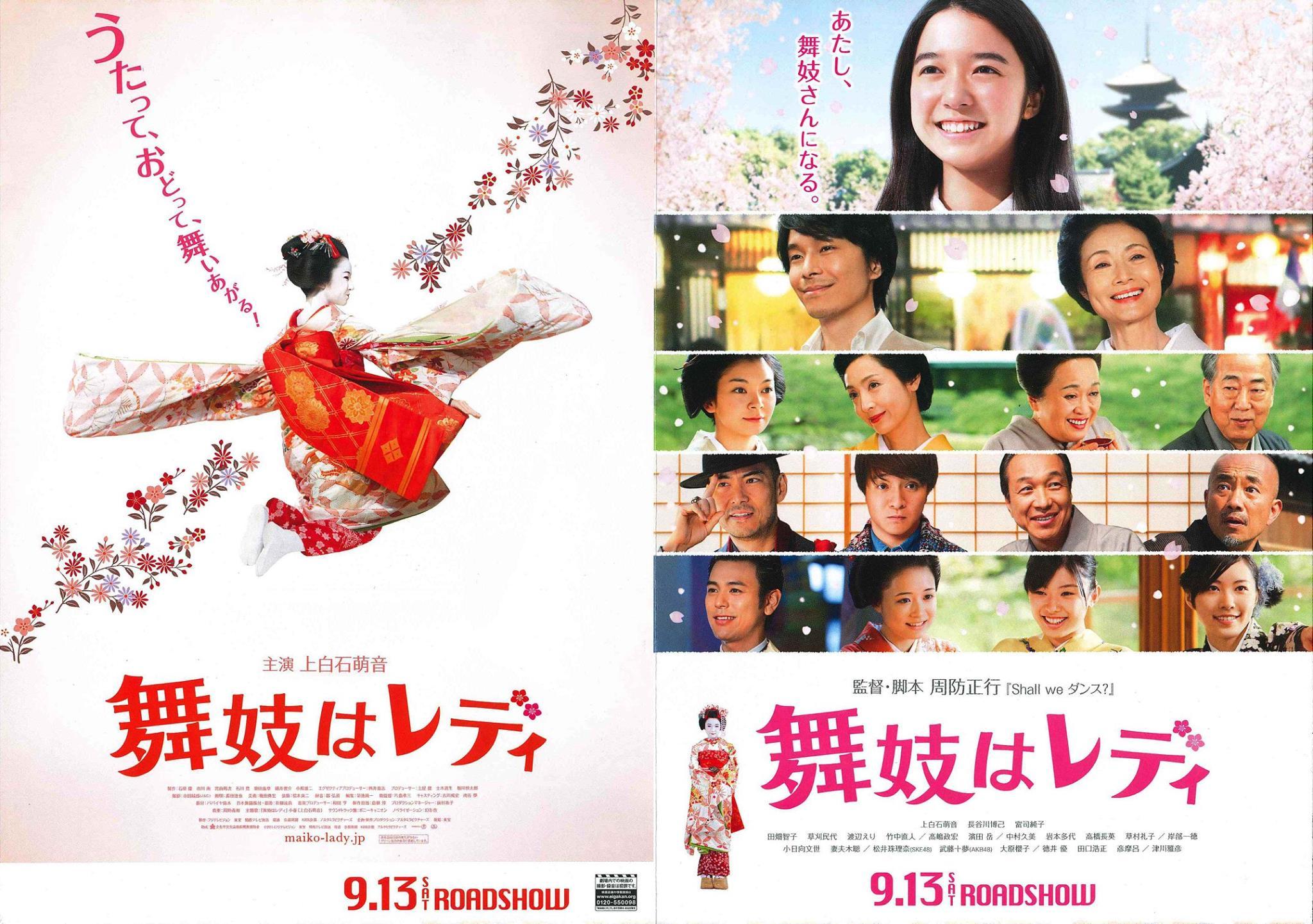 五花街秋の踊り2014