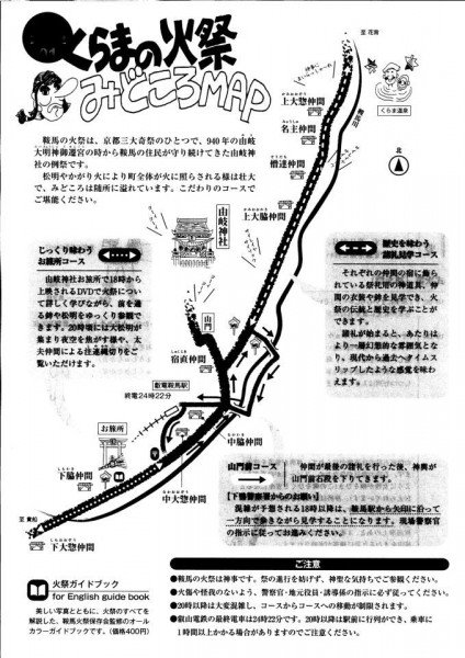 131017_kuramanohimatsuri_map