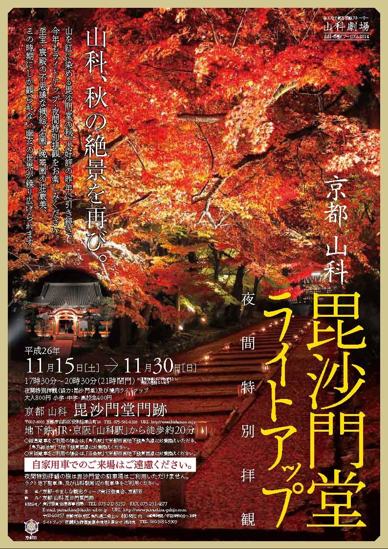 京都・山科 毘沙門堂ライトアップ・夜間特別拝観