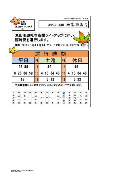 26higashiyamaraitoatupudaiya_ページ_01