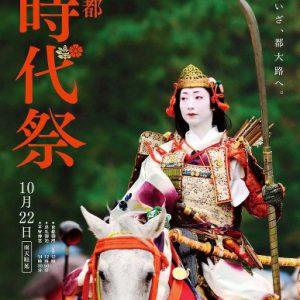 時代祭ポスター2012