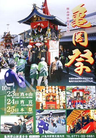 kameokamatsuri2014