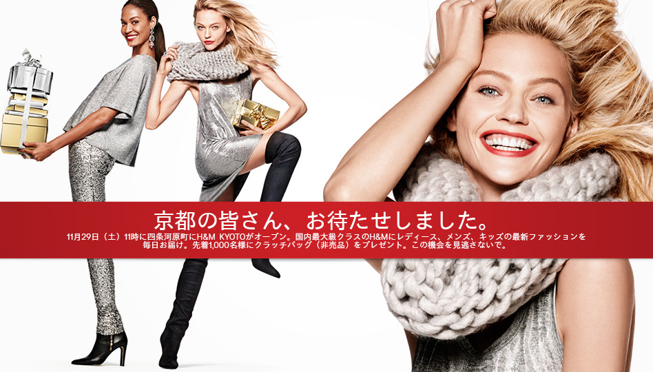 H&M京都 11月29日OPEN