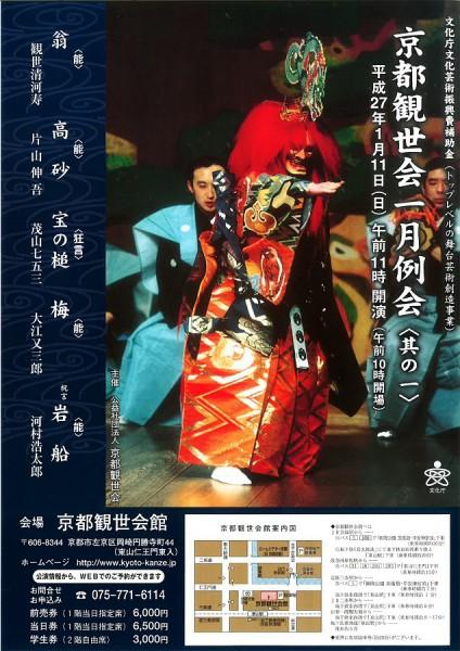 1月11日京都観世会1月例会〈其の一〉チラシ表_01