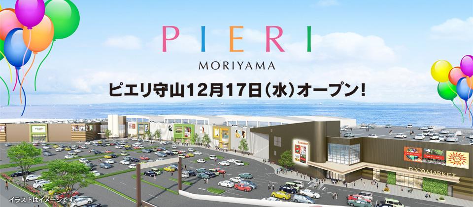 「ピエリ守山」リニューアルオープン