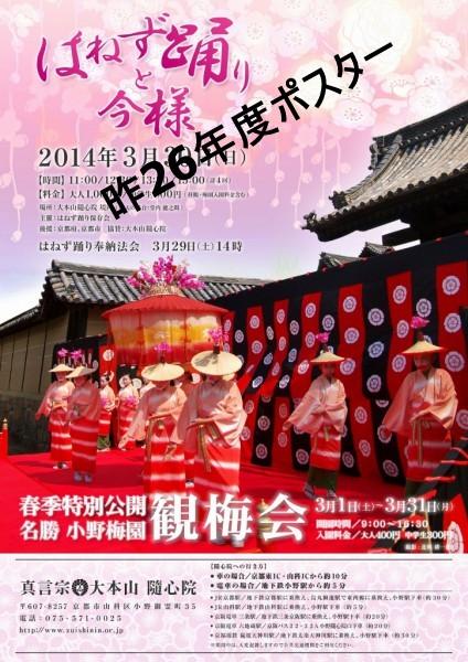 hanezu2014-424x600