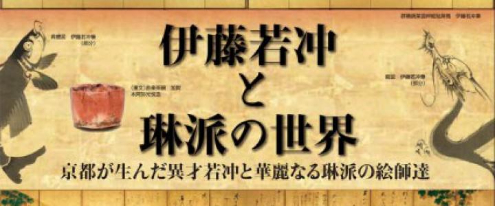jakuchu-rinpa2015_01L