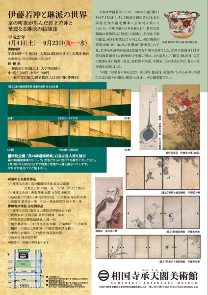 jakuchu-rinpa2015_02L