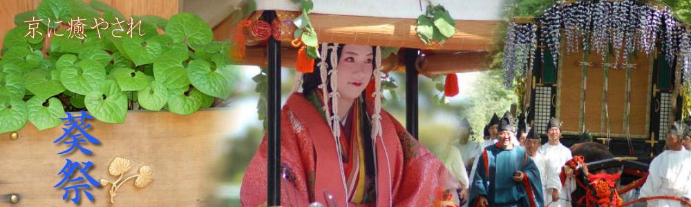 5月葵祭_banner-2nd
