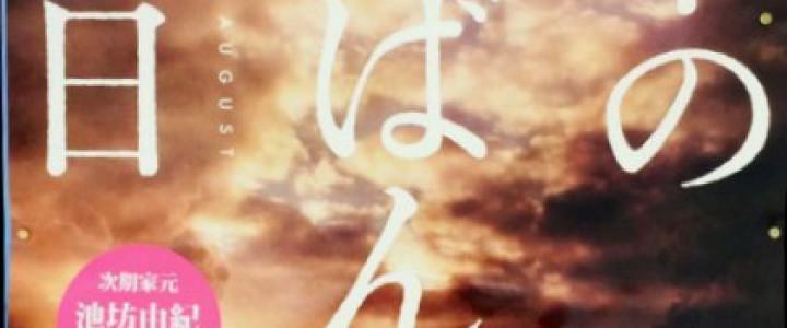 池坊由紀さんが・・・映画「日本のいちばん長い日」に。