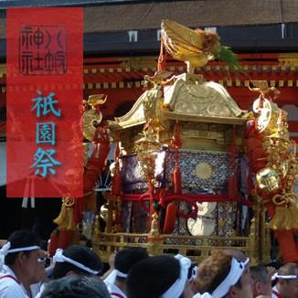 home 7月祇園祭