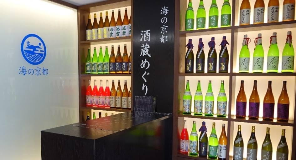 海の京都酒蔵めぐり