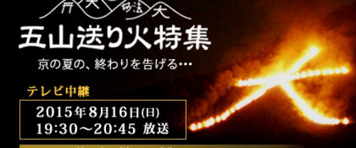 okuribi2015