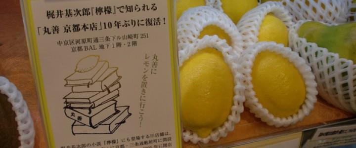 レモンと丸善