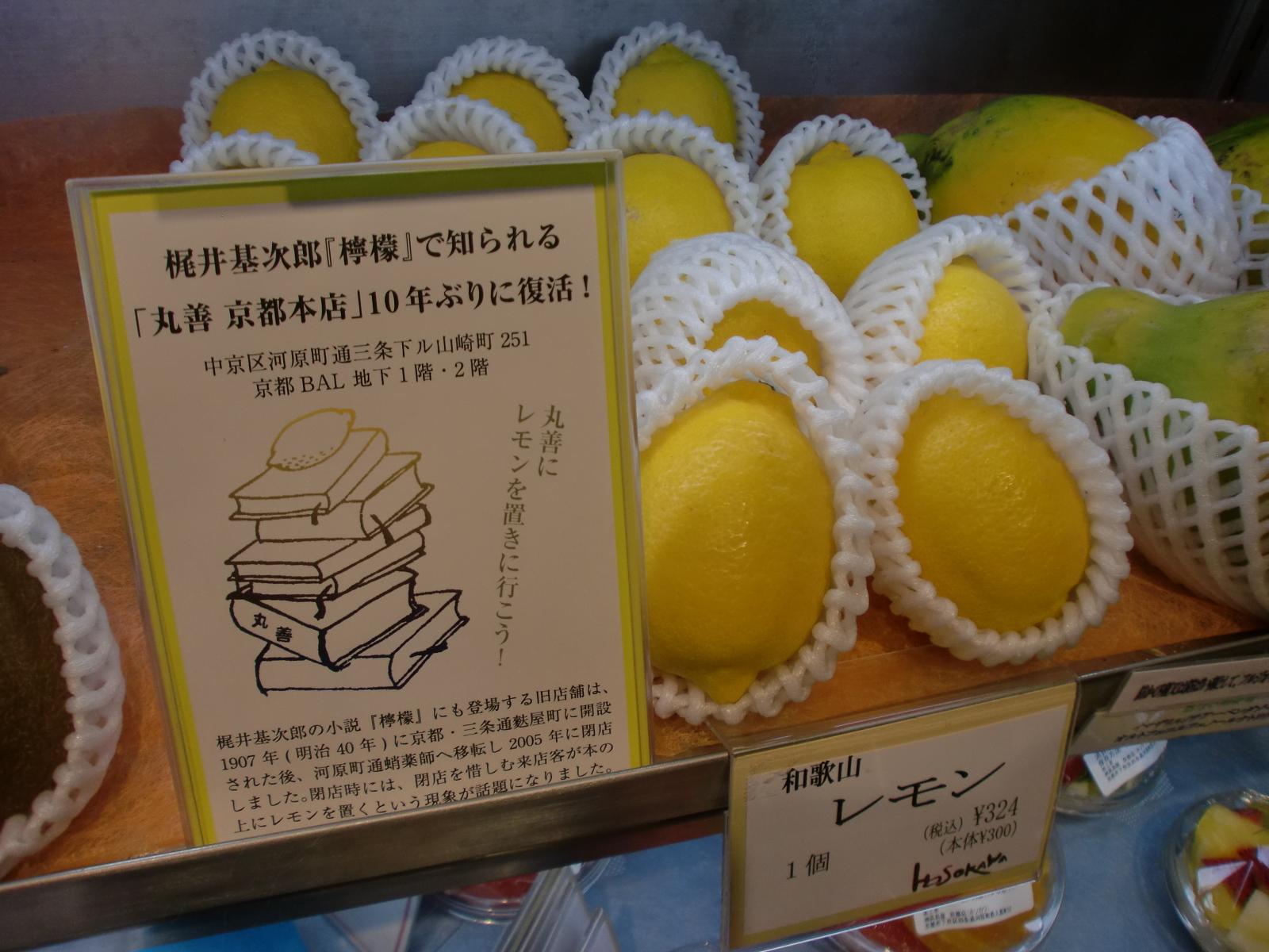 京都丸善、復活へ