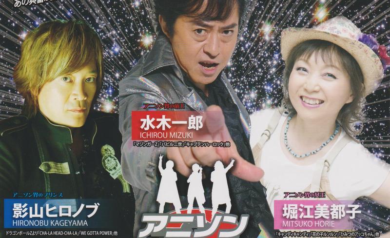 アニソンBIG3  スーパーライブ2015in大津