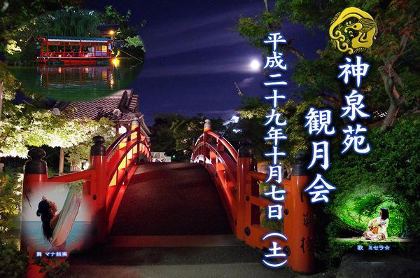 神泉苑観月会